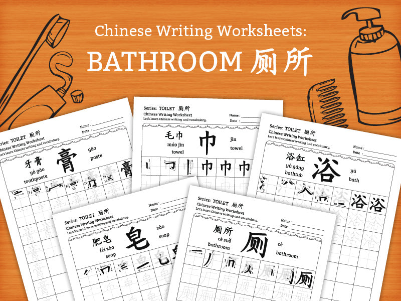 Bathroom in Chinese Characters Writing Worksheets PDF