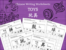 Load image into Gallery viewer, Toys in Chinese Characters Writing Worksheets PDF