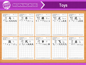 Toys in Chinese Characters Writing Worksheets PDF