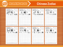 Load image into Gallery viewer, Chinese Zodiac in Chinese Characters Writing Worksheets PDF