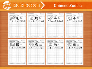 Chinese Zodiac in Chinese Characters Writing Worksheets PDF