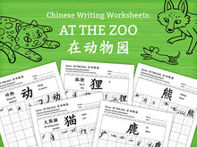 Load image into Gallery viewer, At the Zoo in Chinese Characters Writing Worksheets PDF