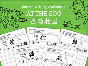 At the Zoo in Chinese Characters Writing Worksheets PDF