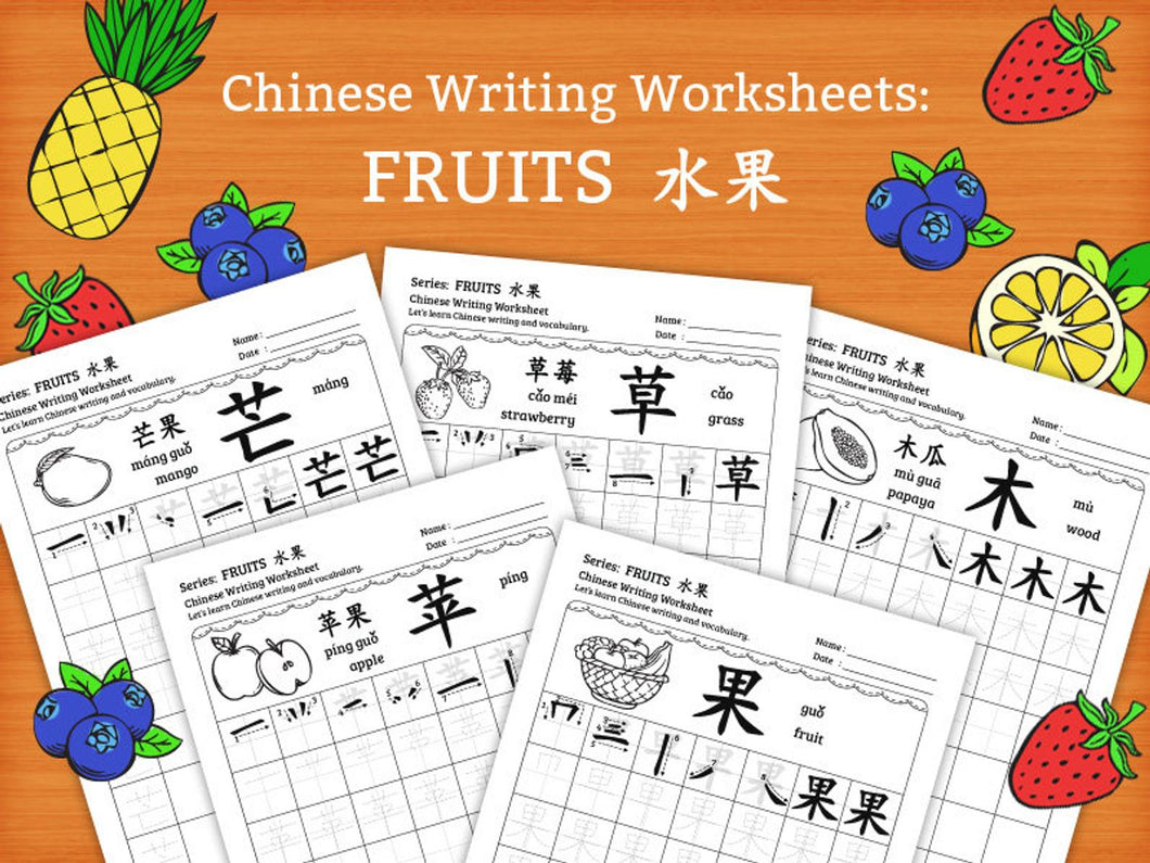 Learn Fruits in Simplified Chinese Characters Writing Worksheets PDF