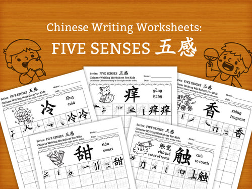Five Senses 1 in Chinese Characters Writing Worksheets PDF