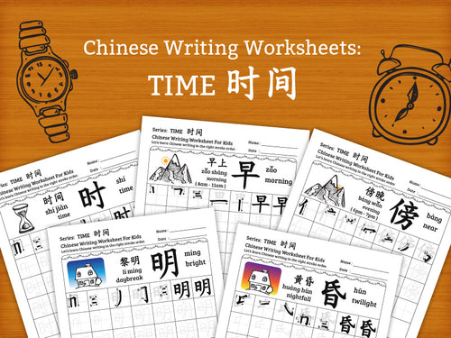 Time in Chinese Characters Writing Worksheets PDF