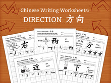 Load image into Gallery viewer, Direction in Chinese Characters Writing Worksheets PDF