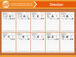 Direction in Chinese Characters Writing Worksheets PDF