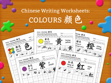 Load image into Gallery viewer, Colours in Chinese Characters Writing Worksheets PDF