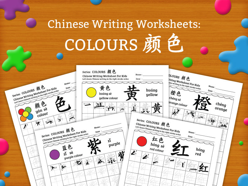 Colours in Chinese Characters Writing Worksheets PDF