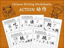 Load image into Gallery viewer, Action / Verb 1 in Chinese Characters Writing Worksheets PDF