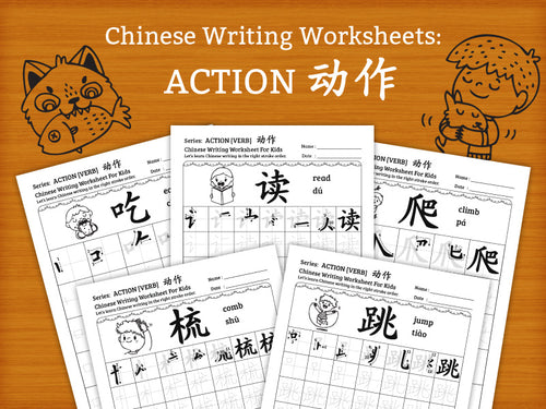 Action / Verb 1 in Chinese Characters Writing Worksheets PDF