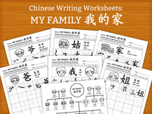 Load image into Gallery viewer, My Family in Chinese Characters Writing Worksheets PDF