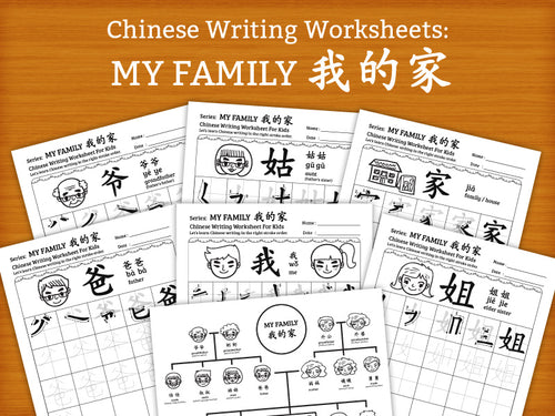 My Family in Chinese Characters Writing Worksheets PDF