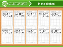 Load image into Gallery viewer, In the kitchen in Chinese Characters Writing Worksheets PDF