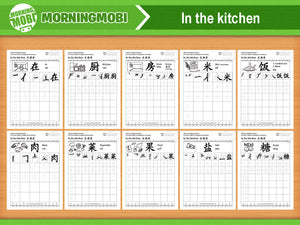 In the kitchen in Chinese Characters Writing Worksheets PDF