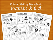 Load image into Gallery viewer, Nature 2 in Chinese Characters Writing Worksheets PDF