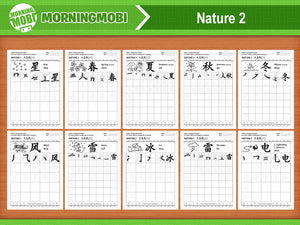 Nature 2 in Chinese Characters Writing Worksheets PDF