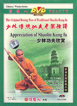 Appreciation of Shaolin Kung Fu (3 Discs) (Chinese with English and Simplified Chinese subtitles)