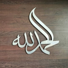 Load image into Gallery viewer, Alhamdulillah 3D Wall Art - Make My Thingz