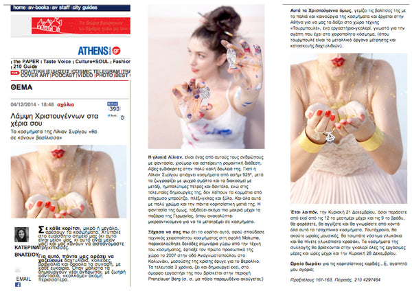 "Article in Athens Voice about ""Glitter on Sunday"" Jewellery Presentation"
