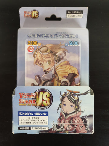 Last Exile - Victory Spark VS - Trial Deck