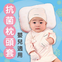 Load image into Gallery viewer, Edenswear Zinc-Infused Tencel baby Pillow cover