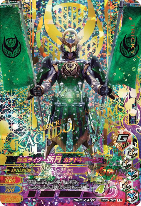 【BS6-043】仮面ライダー斬月 カチドキアームズ