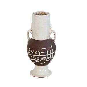 Moroccan Ivory Arabic Calligraphy Pottery Vase