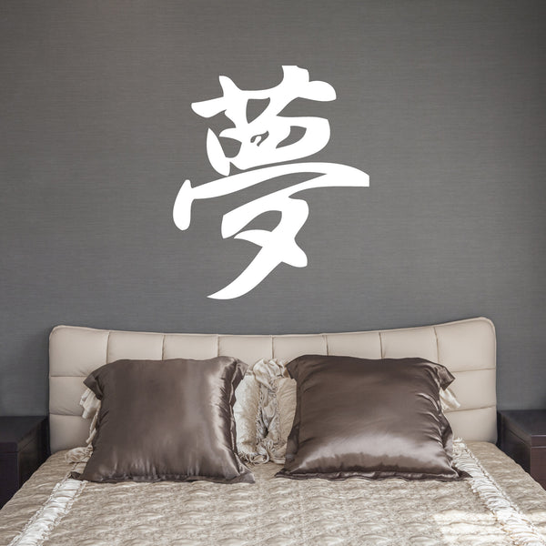 Japanese Kanji symbol wall sticker meaning Dream shown in White vinyl
