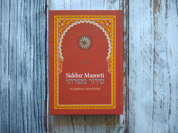 Siddur Masorti Volume I - Weekday