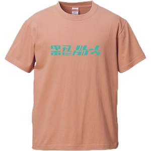 CUT UP LOGO T-shirt(CORAL BEIGE)