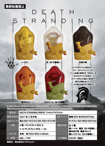 (Good Smile Company) (Pre-Order) DEATH STRANDING BBPOD Figure Mascot(2nd Order) (8pcs/box) - Deposit Only