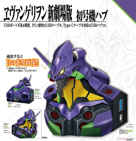 (Tops Electroys ) (Pre-Order) Evangelion Unit 01 USB Hub (Anime Toy) - Deposit Only