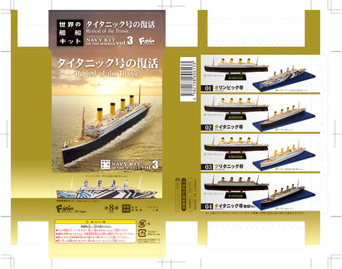 (Good Smile) (Pre-Order) Revival of the TITANIC -Deposit Only