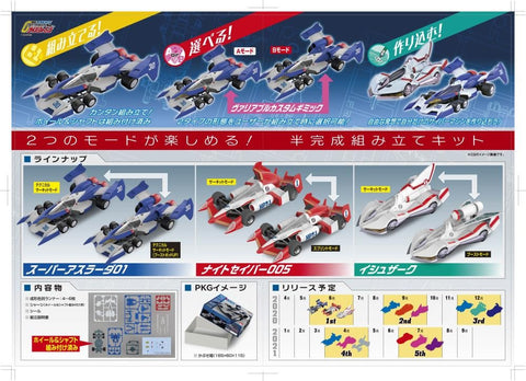Image of (MegaHouse) (Pre-Order) VARIABLE ACTION KIT FUTURE GPX CYBER FORMULA SET - Deposit Only