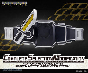 (Bandai) (Pre-Order) COMPLETE SELECTION MODIFICATION SENGOKU DRIVER PROJECT ARK EDITION (Silver/Yellow) - Deposit Only