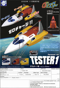 (EVOLUTION TOYS) (Pre-Order) METAL ACTION TESTER1 Renewal ver. - Deposit Only