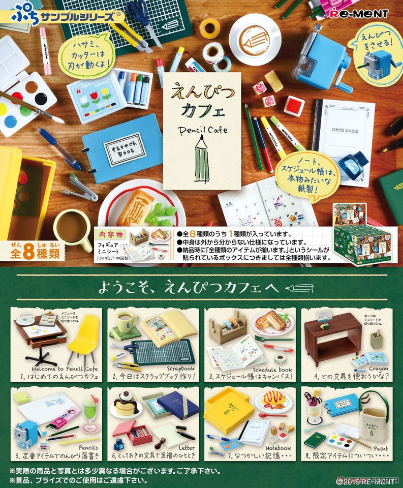 (REMENT) PETIT SAMPLE PENCIL CAFE