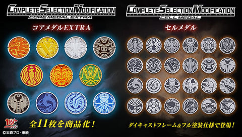 Image of (Bandai) (Pre-Order) COMPLETE SELECTION MODIFICATION COREMEDAL EXTRA - Deposit Only