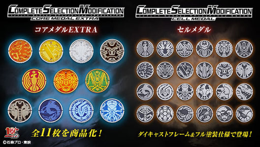 (Bandai) (Pre-Order) COMPLETE SELECTION MODIFICATION COREMEDAL EXTRA - Deposit Only