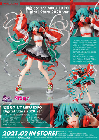 Image of (Good Smile Company) (Pre-Order) HATSUNE MIKU 1/7 MIKU EXPO Digital Stars 2020 ver. - Deposit Only
