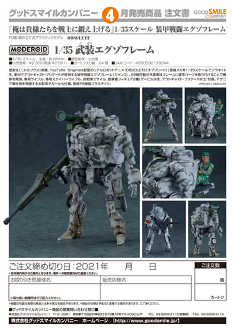(Good Smile Company) (Pre-Order) MODEROID 1/35 Military Armed EXOFRAME - Deposit Only
