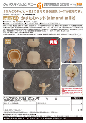Image of (Good Smile Company) (Pre-Order) Nendoroid Doll: Customizable Head (Almond Milk)(Re-run) - Deposit Only