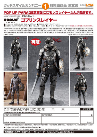 Image of (Good Smile Company) POP UP PARADE Goblin Slayer