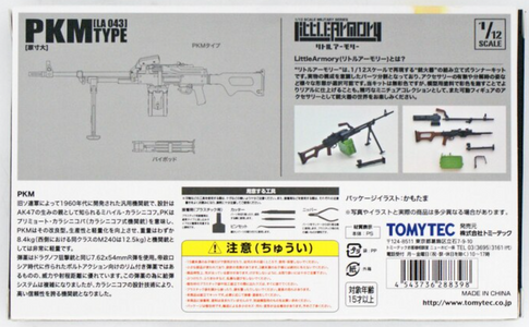 (TOMYTEC) PKM LA043 Type 1/12 Military Series