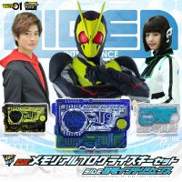 Image of (Bandai) (Pre-Order) DX MEMORIALPROGRISEKEY SET SIDE HIDEN INTELLIGENCE - Deposit Only