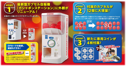 Image of (BANDAI) (Pre-Order) OFFICIAL GASHAPON MACHINE PLUS - Deposit Only
