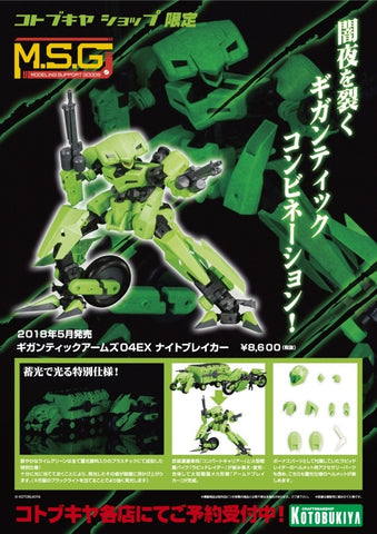 Image of (Kotobukiya) M.S.G GIGANTIC ARMS04EX NIGHT BREAKER