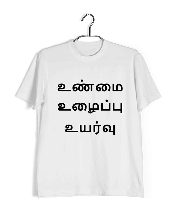 Tamil RAJNI DIALOGUE Custom Printed Graphic Design T-Shirt for Men - Aaramkhor